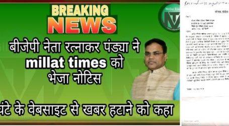 BJP नेता रत्नाकर पांडे ने मिल्लत टाइम्स को भेजा नोटिस,48 घंटे में खबर हटाने का किया मुतालबा