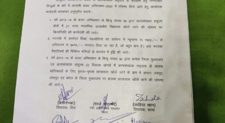राजस्थान कांग्रेस के नो मुस्लिम विधायको का मुख्यमंत्री अशोक गहलोत को पत्र लिखकर बजट मे कुछ अल्पसंख्यक उत्थान के बिन्दुओं को शामिल करने की अपील।