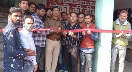 """ढाका फैन क्लब की नई पहल , """"नेकी की दीवार"""" का हुआ शुभारंभ"""