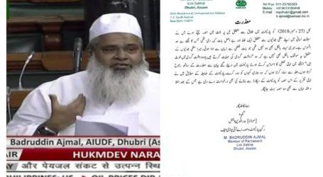 संसद मे सल्फी के खिलाफ बोलने पर,मौलाना बदरुद्दीन अजमल ने पत्र जारी कर मांगा माफी