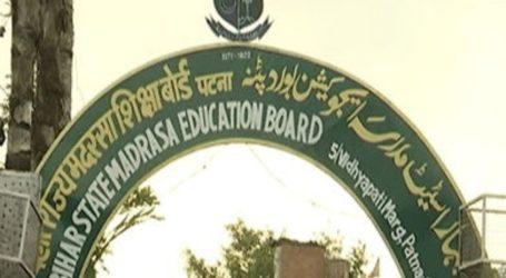 बिहार:मदरसों के 18 हजार शिक्षकों को एक अगस्त से सरकार देगी पेंशन