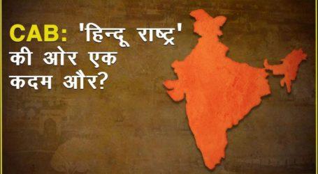 भारत को इसराइल बनाने की साज़िश:प्रोफेसर मोहम्मद सज्जाद