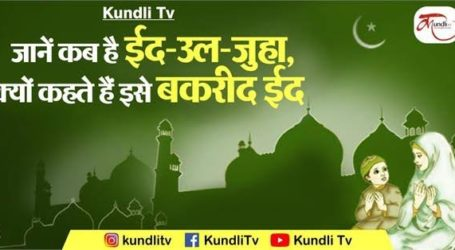 जानिए मुसलमान कैसे और क्यों मनाते हैं ईद उल अजहा (बकरा ईद):खुर्रम मलिक